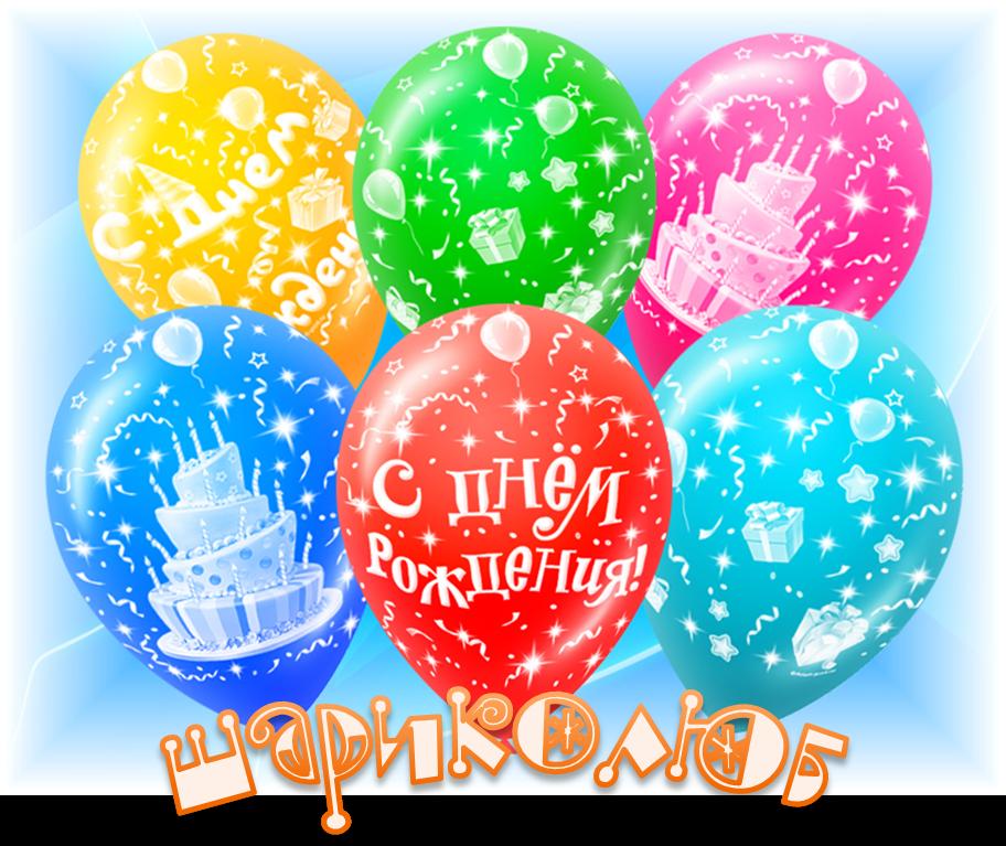 Поздравление с шарами и пожеланиями