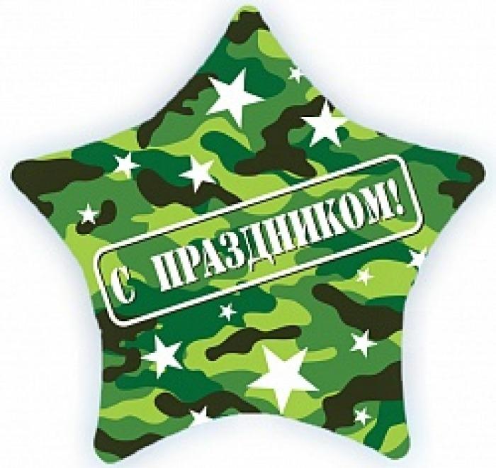 шар звезда комуфляж с праздником